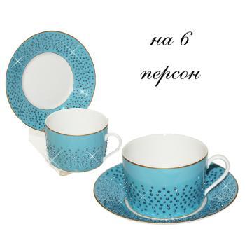 """Чайный набор для завтрака """"Голубая лагуна"""""""